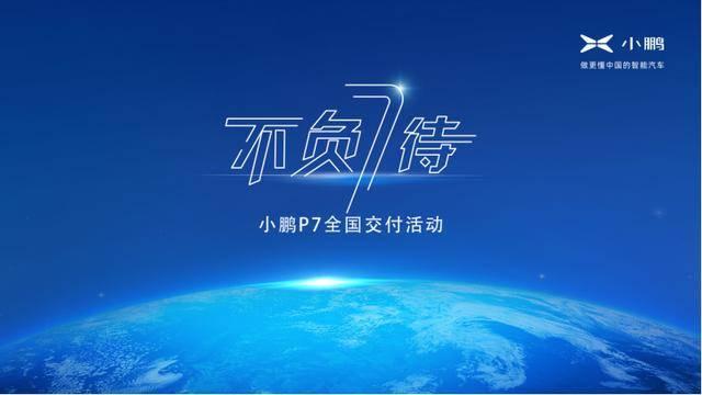 小鹏汽车将于7月17日在北、上、广、成举办P7全国规模交付仪式