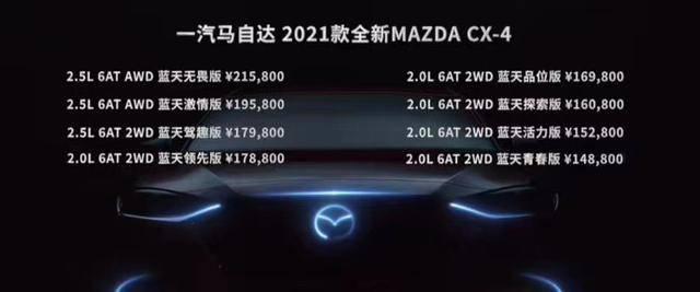 加料不加价,2021款MAZDA CX-4正式上市