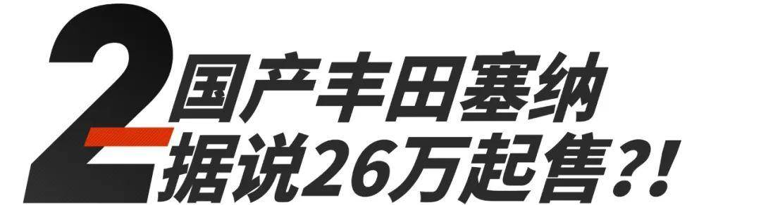 全新奔驰S级内饰公开!国产丰田塞纳可能卖26万起?上周车圈新