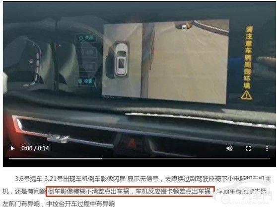 爆款长安CS75 PLUS遭集中投诉 提车当天就卡顿