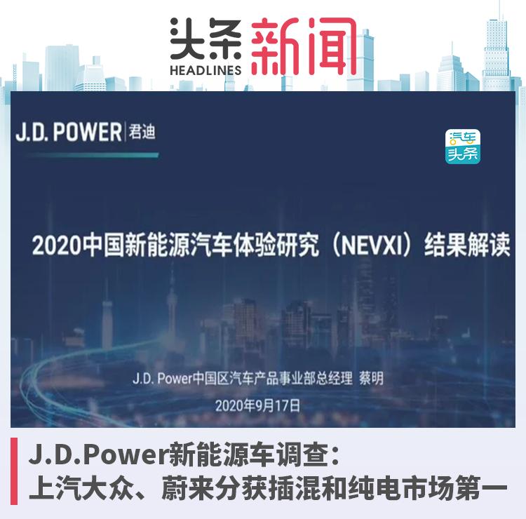 J.D.Power新能源车调查:上汽大众、蔚来分获插混和纯电市场第一