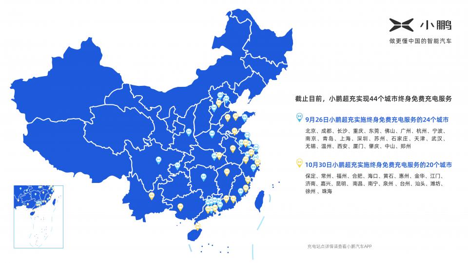 再下 20 城!小鹏超充发布 终身免费充电拓展新成果(图1)
