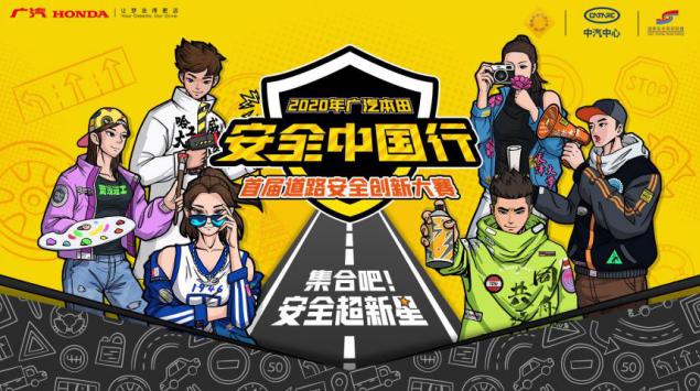 2020广汽本田安全中国行·首届道路安全创新大赛举办