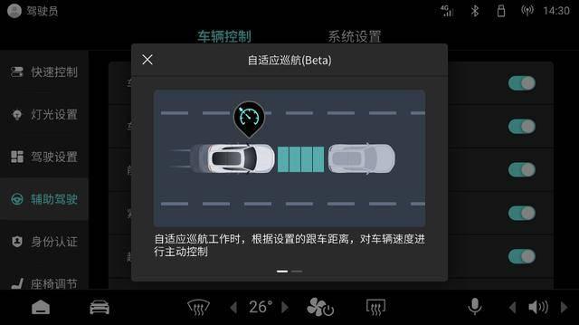 智能配置再加码,零跑S01发布OTA升级,开放自适应巡航系统(图3)