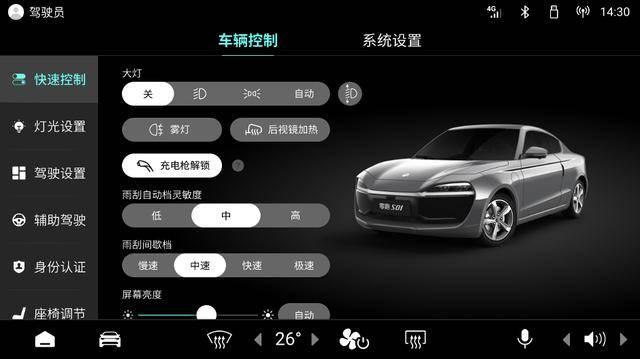 智能配置再加码,零跑S01发布OTA升级,开放自适应巡航系统(图5)
