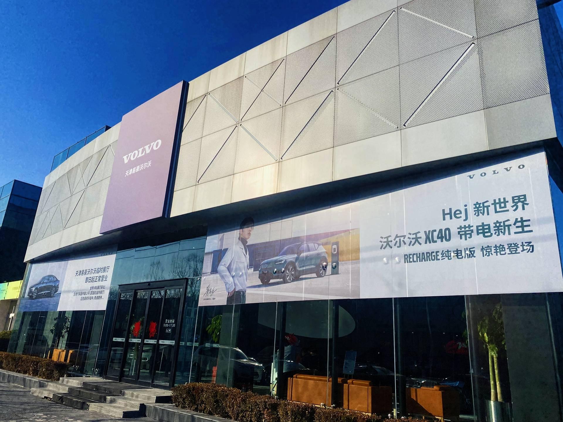 匠心唯沃 绽放津门-富豪集团沃尔沃品牌第十一店登陆天津
