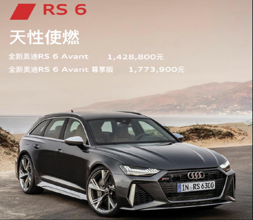 地表最强买菜车 全新奥迪RS6 Avant正式上市
