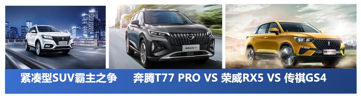 奔腾T77 PRO实力瞩目,强势抢滩10万级SUV阵营