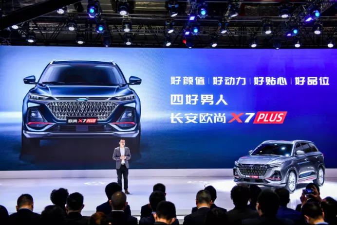长安欧尚X7 PLUS上海车展首秀,打造15万内旗舰SUV品质