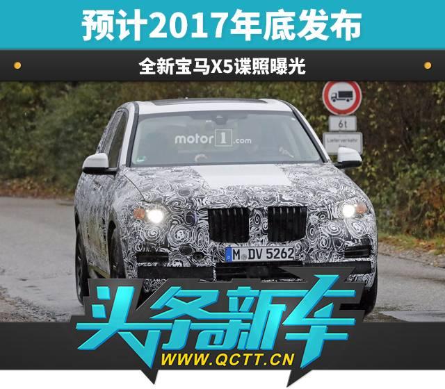 头条·新车|全新宝马X5谍照曝光 预计2017年低发布<BR>全