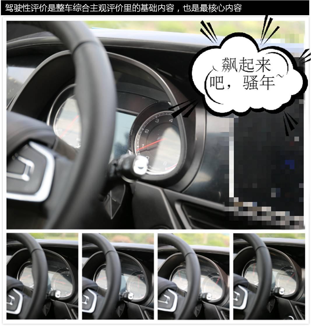 小彩旗天天向上揭秘众泰汽车的主观评价试验