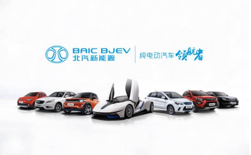 葡京线上娱乐:五年销量狂增74倍北汽新能源入驻