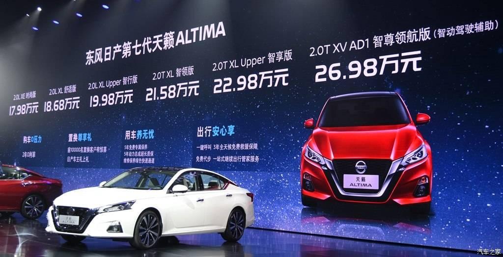 东风日产全新天籁正式上市 此次新车共推出7款车型