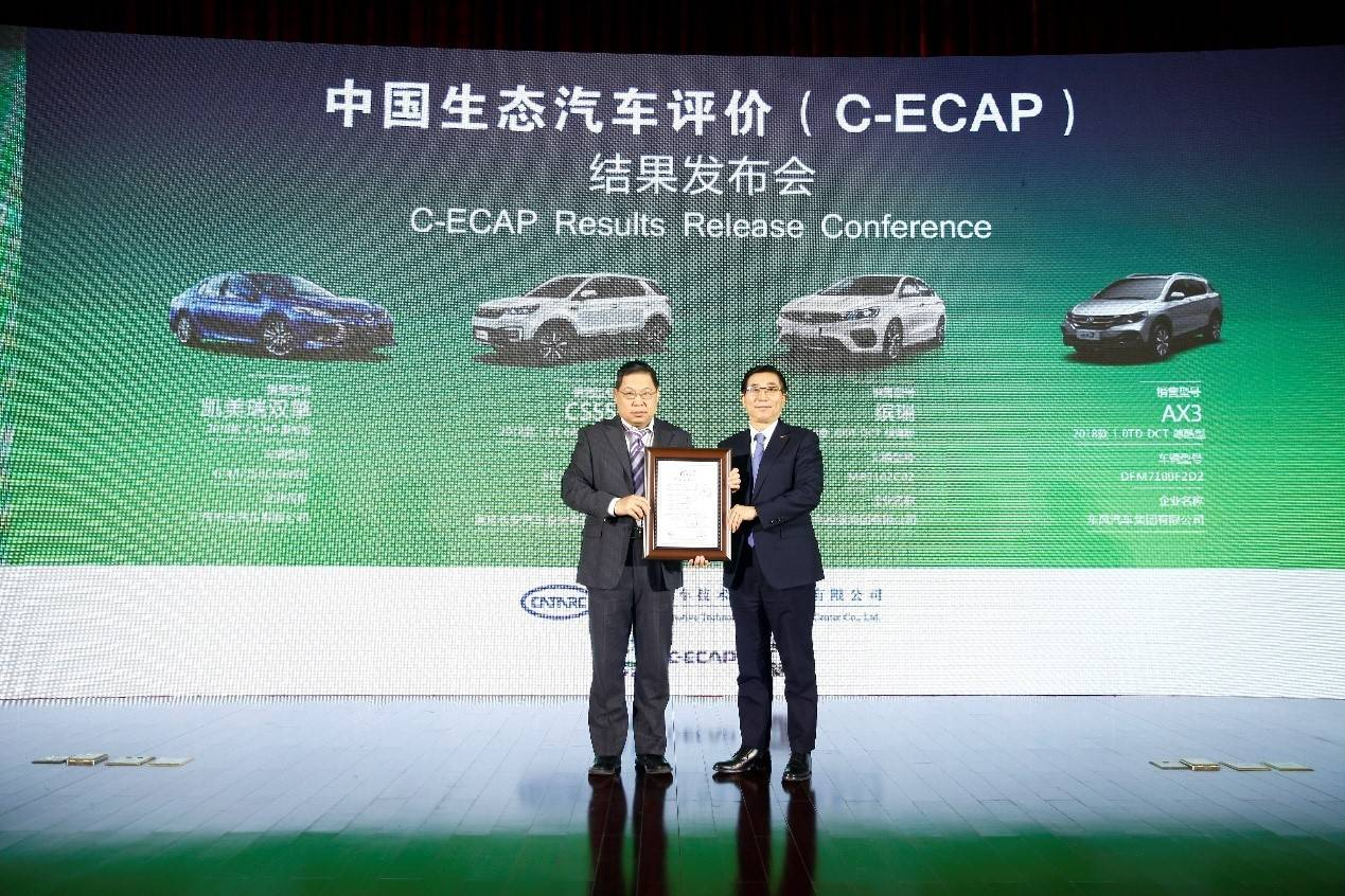 中国汽车技术研究中心发布中国生态汽车评价(C-ECAP)第九批评价结果