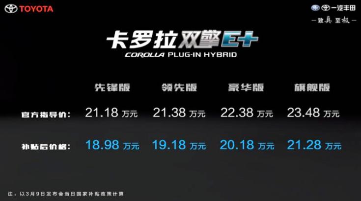 一汽丰田卡罗拉双擎E+正式登陆中国市场 共推4款车型