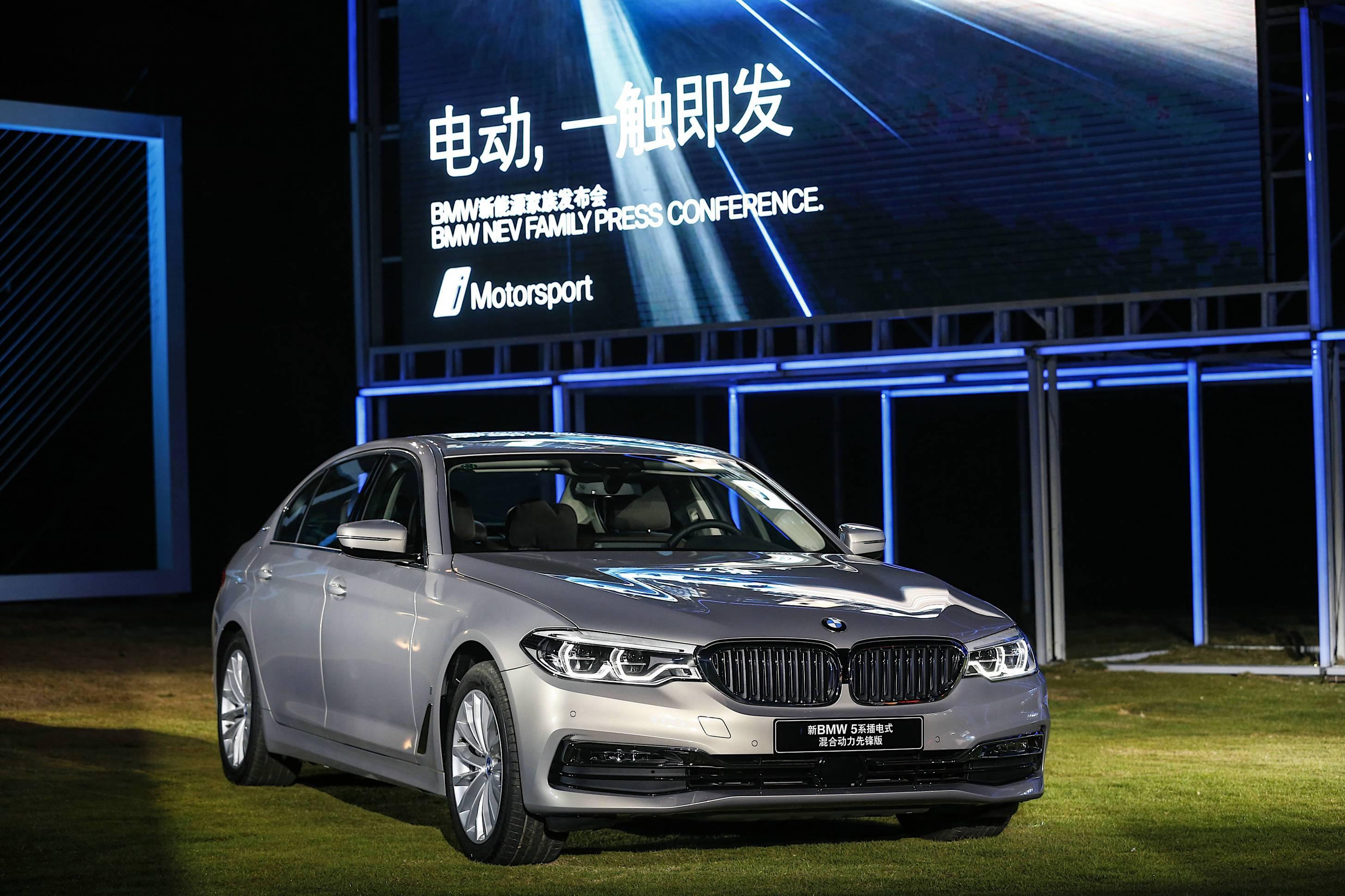 08.2019款新BMW5系 插电式混合动力先锋版.jpg