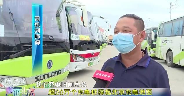 北京新聞報道:北京已建成超20萬個新能源汽車充電樁