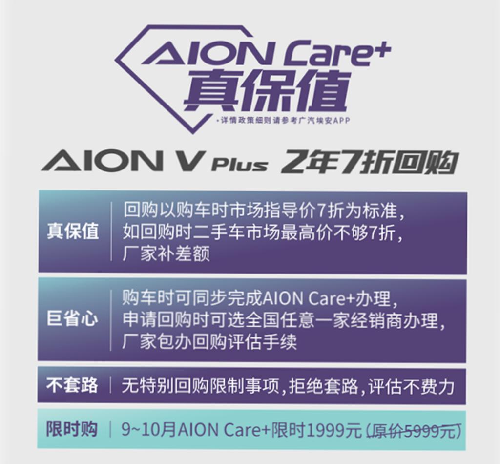 """星际母舰纯电SUV""AION V Plus上市,17.26万元起售771.png"